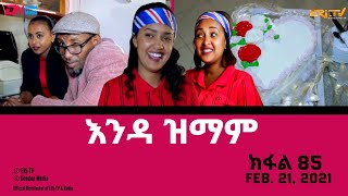 እንዳ ዝማም - ክፋል 85 - Enda Zmam (Part 85), February 21, 2021 - ERi-TV Drama Series