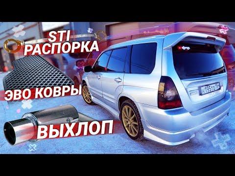 13000руб  В ТЮНИНГ Субару Форестер