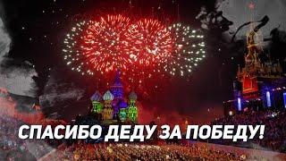 Лучшая песня ко Дню Победы СПАСИБО ДЕДУ ЗА ПОБЕДУ! 2020
