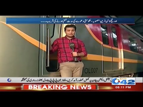Lahore Orange Line Train project completed  | News Night | 10 May 2018 | City 42