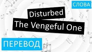 Скачать Disturbed The Vengeful One Перевод песни На русском Слова Текст