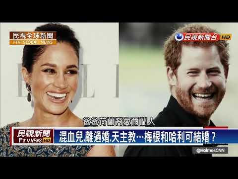 【民視全球新聞】哈利王子要結婚了!白金漢宮驕傲宣布喜訊