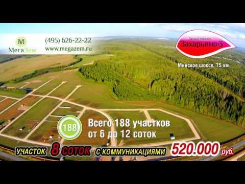 Коттеджный поселок Захарьино-3 Минское шоссе 75 км. от МКАД. Maroon 5 Sugar