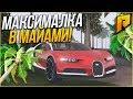 Я ОТПРАВИЛСЯ В МАЙАМИ, ЧТОБ ВЫЖАТЬ МАКСИМАЛКУ ИЗ ШИРОНА..! (CRMP | RADMIR)