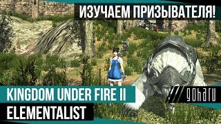 Kingdom Under Fire II - Элементалист в Хард Миссии | Elementalist in Hard Mission
