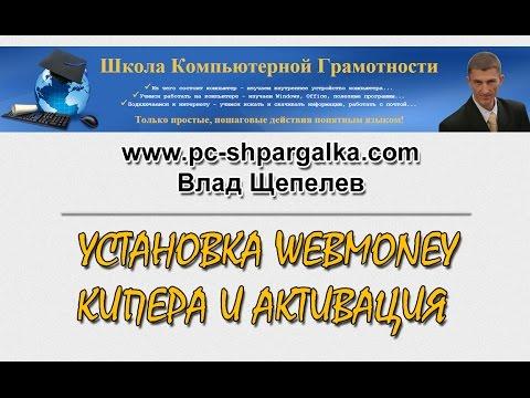 Установка WebMoney кипера и активация оборудования