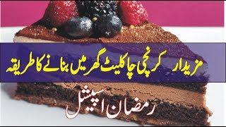 butlers chocolate cafe karachi |ramzan recipe
