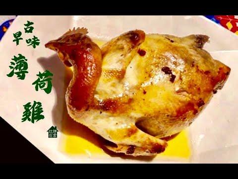 灶神在家-中式古早味家常料理-薄荷雞 - YouTube