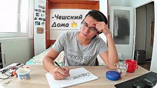 Стоит ли Учить Чешский Дома на Родине? / Vlog Жизнь в Чехии | Step 62