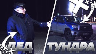 65-ЛЕТНИЙ ДЕДУШКА ТЕСТИРУЕТ ПИКАП TOYOTA TUNDRA!