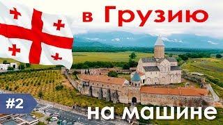 На машине  в Грузию 2018 май # 2 Santa cruz Грузия