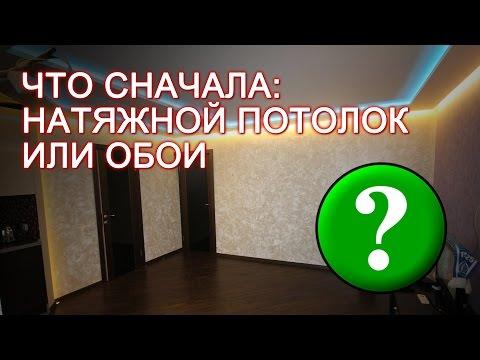 Что сначала: натяжной потолок или обои?
