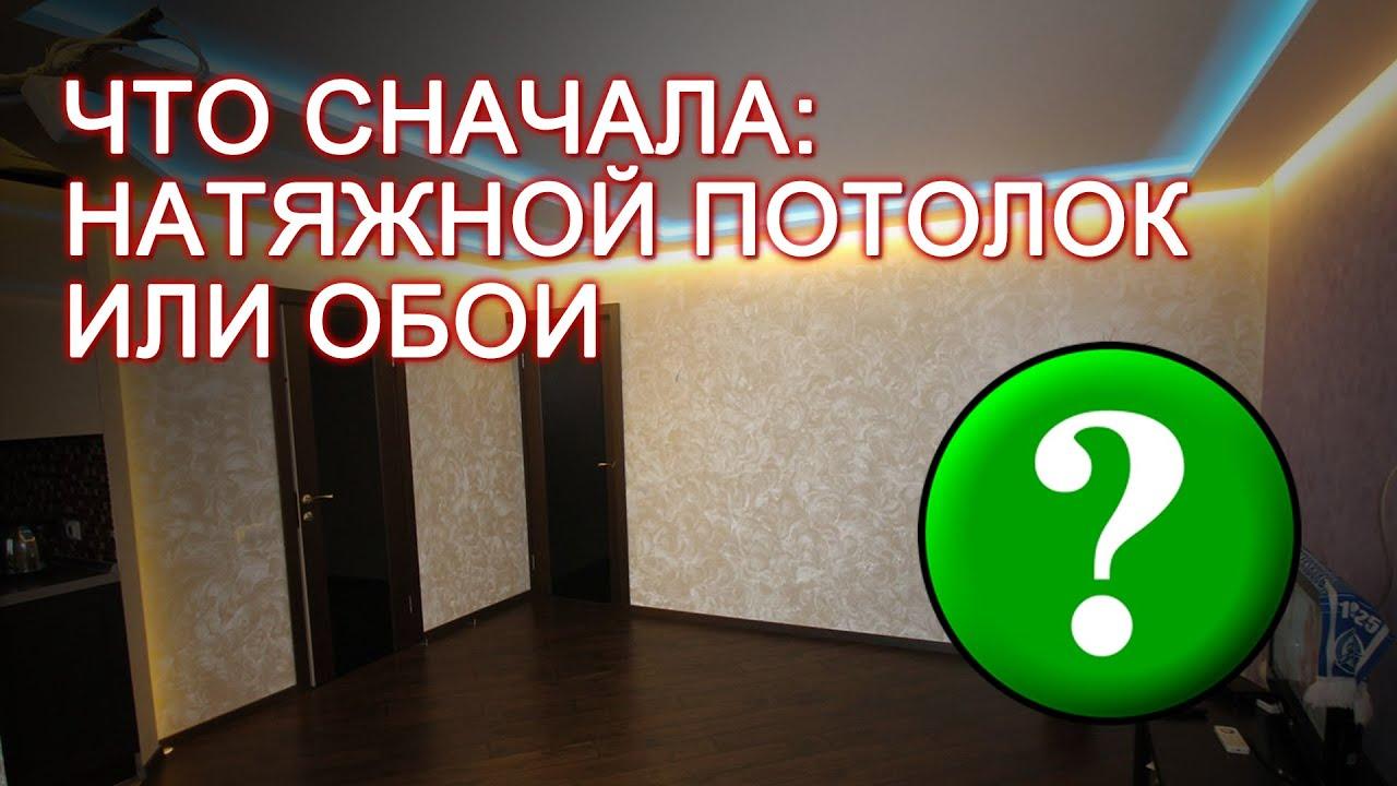 Что сначала: натяжной потолок или обои? - YouTube