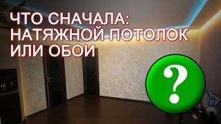Что сначала: натяжной потолок или обои?(, 2016-09-18T18:01:30.000Z)