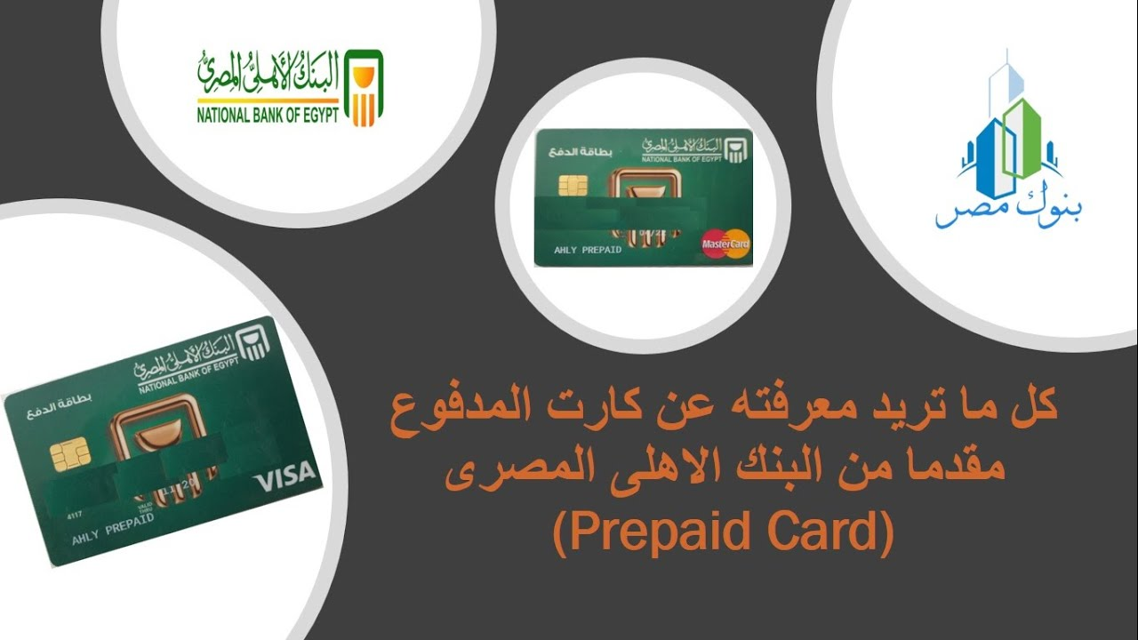 Debit Credit Card Activationطريقة تنشيط او تفعيل كروت الصراف الالى و الائتمان للبنك الاهلى المصرى Youtube