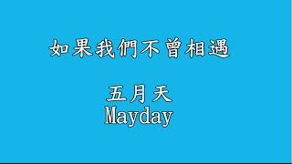 五月天 Mayday / 如果我們不曾相遇 【歌詞】