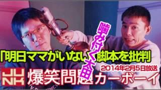 『明日ママ』に対して『キャラクターが紋切り型』 「爆笑問題カーボーイ」2月4日放送で太田吼える!!前半