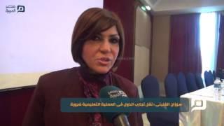 مصر العربية | سوزان القلينى : نقل تجارب الدول فى العملية التعليمية ضرورة