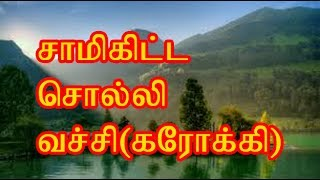 tamil karoake songs with lyrics SAAMIKITTA SOLLI