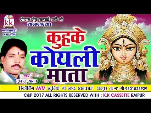 दुकालू यादव-Chhattisgarhi jas geetकुहके कोयली माता-hit cg bhakti song-HD video 2017AVMSTUDIO