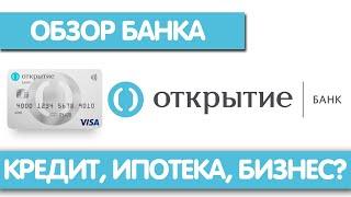 Банк ОТКРЫТИЕ - плюсы и минусы  вклады, карты, кредиты, ипотека, бизнес