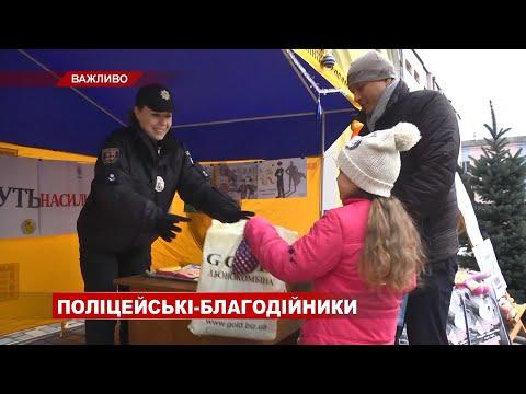 Телеканал ВІТА: Поліцейські Вінниці збирають подарунки для малечі до дня Святого Миколая