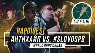 DIGEST #1. Booker - про АНТИХАЙП vs. #SLOVOSPB | Полуфинал VERSUS | Gusli от Guf & Slim #vsrap