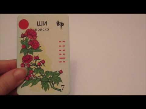 И-Цзин. Книга перемен. Гексаграмма 7