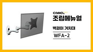 2단암 벽걸이 모니터 거치대 WFA-2 조립 메뉴얼