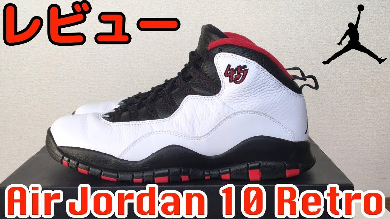 695998f3307a67 レビュー Air Jordan 10 Retro