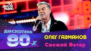 Олег Газманов - Свежий Ветер (Дискотека 80-х 2014, Авторадио)