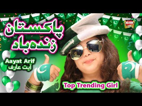Aayat Arif || Pakistan Zindabad || 14 August Song || Official Video || Heera Gold ||