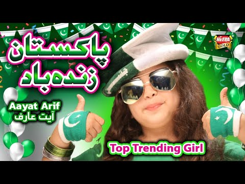 Aayat Arif || Pakistan Zindabad || 14 August Song ||   || Heera Gold ||