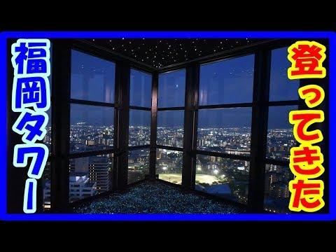 福岡タワー登ってきた(2019/07)
