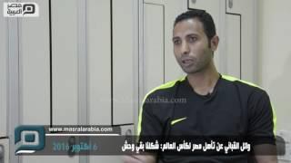 مصر العربية   وائل القباني عن تأهل مصر لكأس العالم: شكلنا بقي وحش