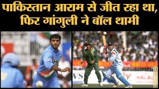 Saurav Ganguly Best bowling figures against Pakistan | India vs Pakistan | Sahara Cup | Ganguly 5/16