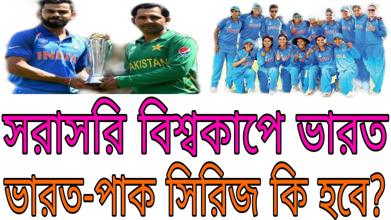 India qualify for Womens World Cup 2021, India Vs Pakistan Cricket Series || Go Sport