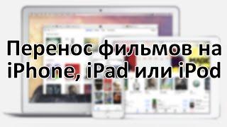 Як перенести фільми на iPhone/iPad/iPod до комп'ютера