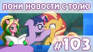 ПРЕМЬЕРА 2 сезона Equestria Girls - ПОНИ НОВОСТИ с Томо - выпуск 103