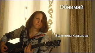 Обнимай / Песня под гитару / Авторская песня