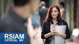 คนโสดโปรดทราบ ยิ้ม อาร์ สยาม Official MV