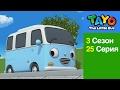 Приключения Тайо, 25 серия, кто-нибудь помочь нам,Тайо, мультики для детей про автобусы и машинки