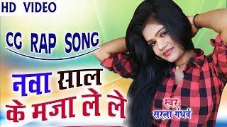 Happy New Year 2018 सरला गंधर्व-Cg Rap Song-Nava Sal Ke Maja Le-Sarla Gandharw-Chhattisgarhi geet