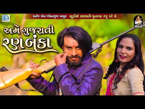 Ame Gujarati Ranbanka  New Gujarati DJ Song 2018  FULL VIDEO  Tejas Jayesh  RDC Gujarati