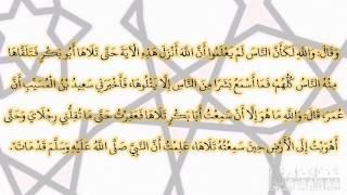 صحيح البخارى - كتاب المغازى - 4454 - باب مرض النبي صلى الله عليه وسلم ووفاته