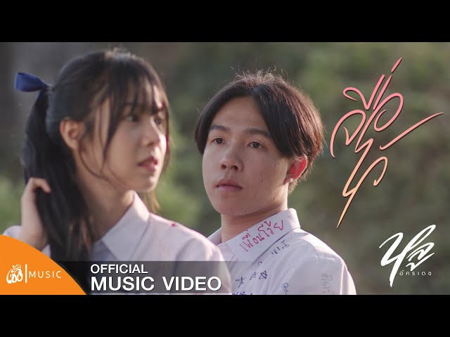 จื่อไว้ - หลู อัครเดช : เซิ้ง|Music【Official MV】