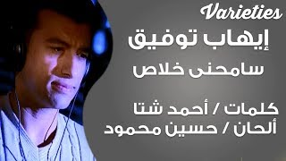 إيهاب توفيق .. سامحنى خلاص (فيديو كلمات)