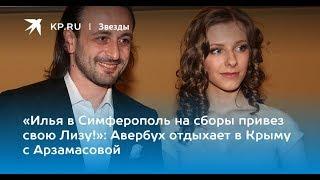 Илья в Симферополь на сборы привез свою Лизу Авербух отдыхает в Крыму с Арзамасовой