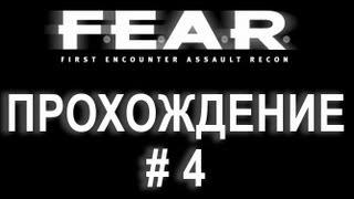 F.E.A.R | Прохождение. Часть 4
