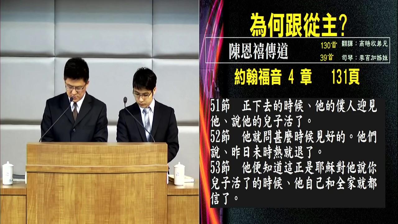 20190323 臺北教會安息日上午聚會 - 為何跟從主? - YouTube